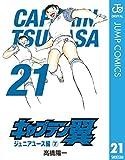 キャプテン翼 21 (ジャンプコミックスDIGITAL)