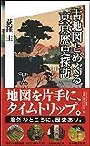 古地図とめぐる東京歴史探訪 (SB新書)