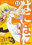 ぱにぽに 11 (ガンガンファンタジーコミックス)