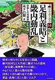 足利義晴と畿内動乱―分裂した将軍家 (中世武士選書44巻)