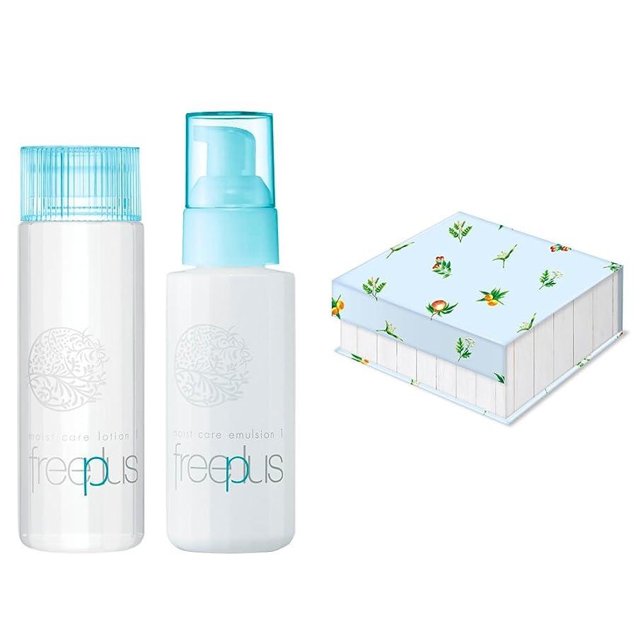 同行連続的拒絶するフリープラス モイストケア 化粧水+乳液+限定ボックスセット(さっぱり)