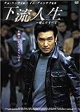 下流人生 ~愛こそすべて~ [DVD] image