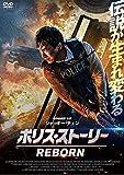 ポリス・ストーリー/REBORN [DVD] image