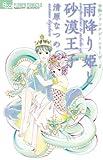 お伽ファンタジーシリーズ 2 雨降り姫と砂漠王子 (フラワーコミックスアルファ)