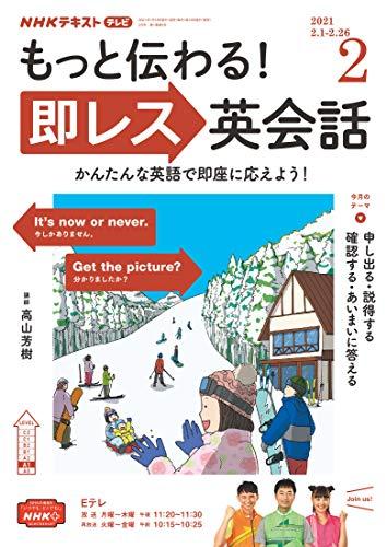 NHKテレビ もっと伝わる!即レス英会話 2021年 2月号 [雑誌] (NHKテキスト)