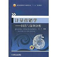 Books 9787111430582 Genuine metering Marketing : Q & A with Case Studies