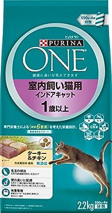 ピュリナ ワン キャットフード 成猫用(1歳以上) 室内飼い猫用 インドアキャット ターキー&チキン 2.2kg(550g×4袋)