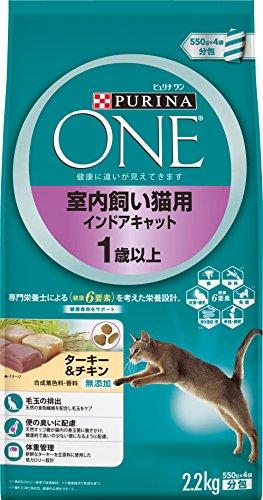 ピュリナワンキャットフード成猫用(1歳以上)室内飼い猫用インドアキャットターキー&チキン2.2kg(550g×4袋)