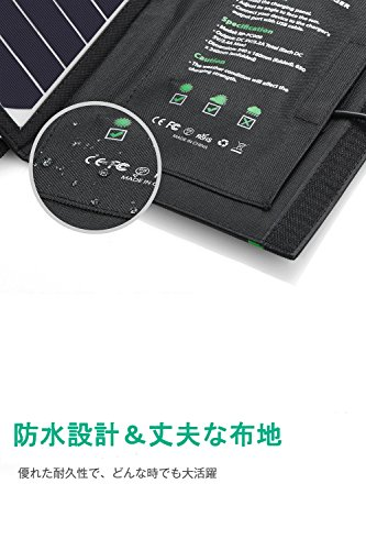 RAVPowerソーラーチャージャーソーラー充電器16W2ポートiPhoneAndroid各種対応RP-PC008