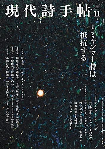 現代詩手帖2021年11月号(雑誌)
