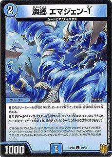 デュエルマスターズ 海郷 エマジェン-1(コモン) 禁時王の凶来(DMRP18) | デュエマ 王来篇 ミラクル・フォービドゥン 水文明 クリーチャー