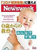 ニューズウィーク日本版 Special Report 0歳からの教育 みんなで子育て〈2020年 3/31号〉[雑誌]