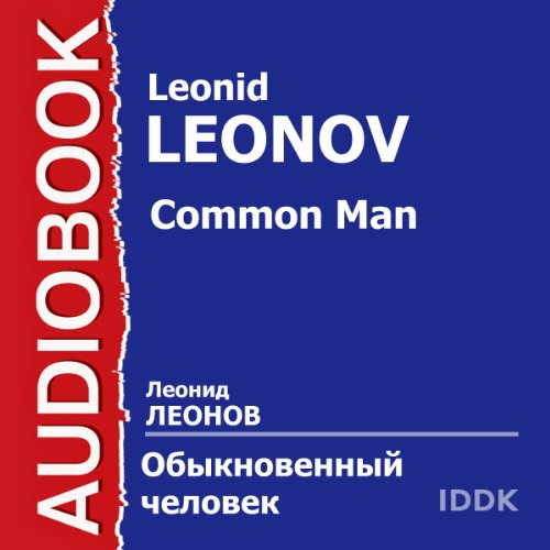Common Man [Russian Edition] audiobook cover art