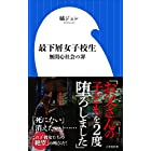 最下層女子校生~無関心社会の罪~(小学館新書)