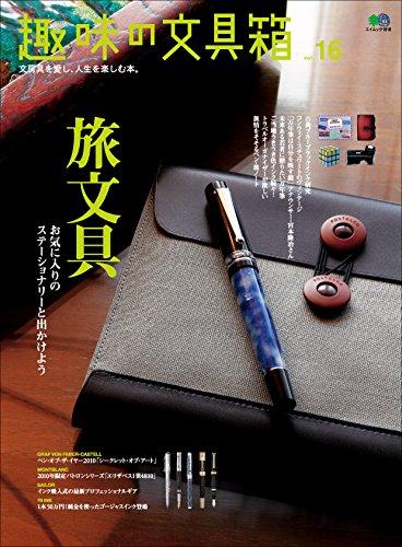趣味の文具箱 Vol.16[雑誌]