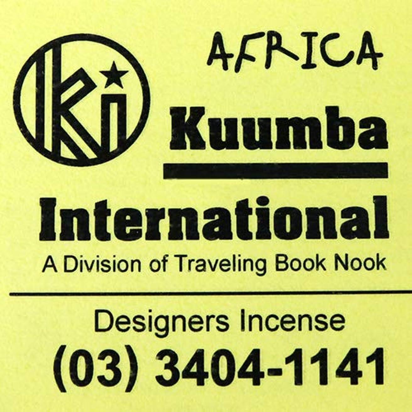 うめきボタン用語集(クンバ) KUUMBA『incense』(AFRICA) (AFRICA, Regular size)