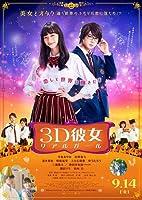 【映画パンフレット】3D彼女 リアルガール