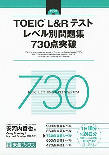 TOEIC L&Rテスト レベル別問題集 730点突破 (東進ブックス レベル別問題集)