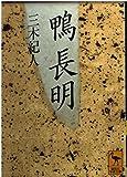 鴨長明 (講談社学術文庫)