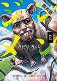 ジンメン(2)【期間限定 無料お試し版】 (サンデーうぇぶりコミックス)