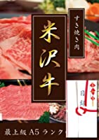 A5ランク 米沢牛 すき焼き用 リブロース 1000g A3パネル付き 目録 ( 景品 贈答 プレゼント 二次会 イベント用)