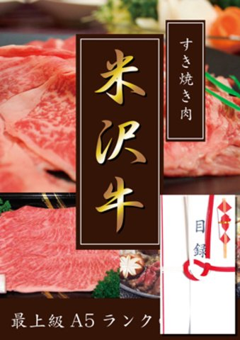 A5ランク 米沢牛 すき焼き用 リブロース 500g A3パネル付き 目録 ( 景品 贈答 プレゼント 二次会 イベント用)