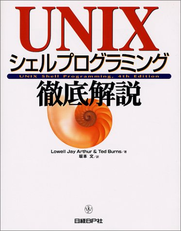 UNIXシェルプログラミング徹底解説