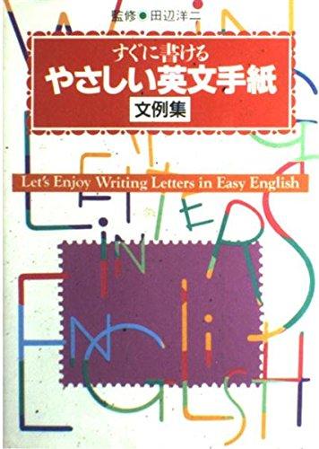 すぐに書けるやさしい英文手紙文例集の詳細を見る