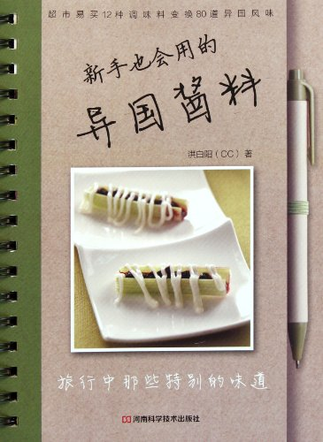 Exotic Sauces: a handbook for new hands (Chinese Edition)