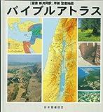 バイブルアトラス―『聖書新共同訳』準拠聖書地図