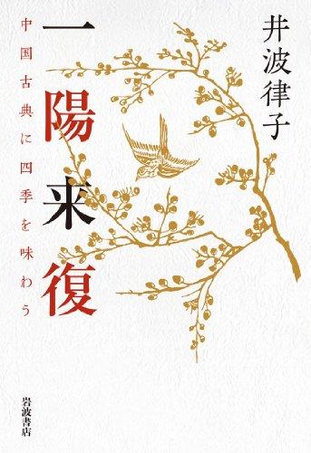 一陽来復――中国古典に四季を味わう