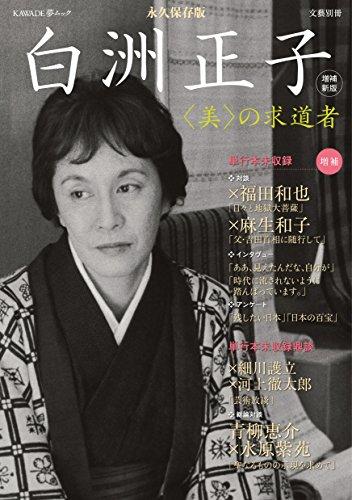 増補新版 白洲正子: 〈美〉の求道者 (文藝別冊/KAWADE夢ムック)