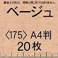 レザック66(淡色少量)A4T<175>ベージュ(20枚)