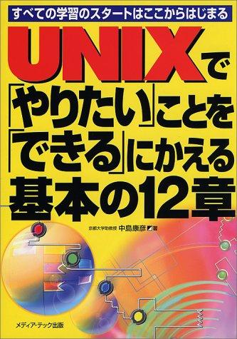 UNIXで「やりたい」ことを「できる」にかえる基本の12章―すべての学習のスタートはここからはじまる