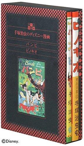 復刻版 手塚治虫のディズニー漫画 バンビ ピノキオ