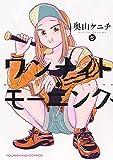 ワンナイト・モーニング 5 (5巻)