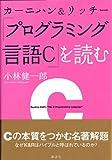 カーニハン&リッチー『プログラミング言語C』を読む (KS)