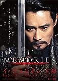 メモリーズ 追憶の剣 豪華版 DVD-BOX image