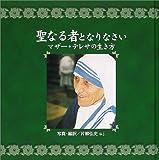聖なる者となりなさい―マザー・テレサの生き方