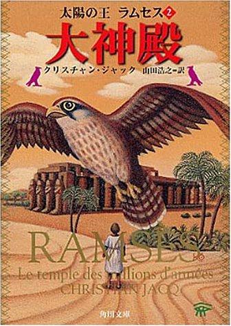 太陽の王ラムセス〈2〉大神殿 (角川文庫)の詳細を見る