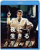 夜に生きる[Blu-ray/ブルーレイ]