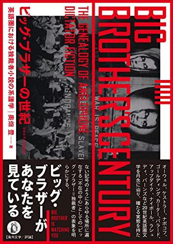 ビッグ・ブラザーの世紀: 英語圏における独裁者小説の系譜学 (日本女子大学叢書 24)