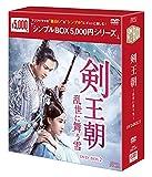 剣王朝~乱世に舞う雪~ DVD-BOX2<シンプルBOX 5,000円シリーズ>[DVD]