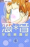 恋*音(4) (フラワーコミックス)