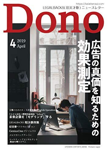 DONO2019年4月号(特集:広告の真価を知るための効果測定/未来企業を「モデリング」する)