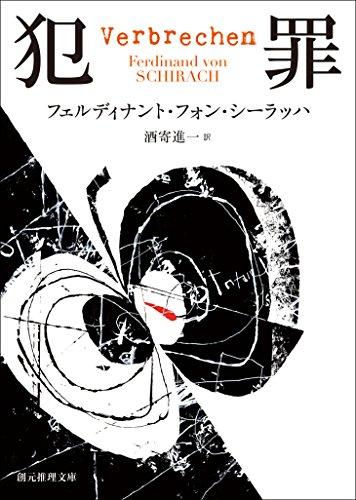 犯罪 (創元推理文庫)