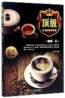 顶级系列:咖啡·茶*