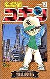 名探偵コナン (19) (少年サンデーコミックス)