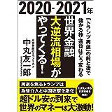2020-2021年 世界金融 大逆流相場がやってくる! 「トランプ再選」の前と後で儲かる株・通貨はこう変わる