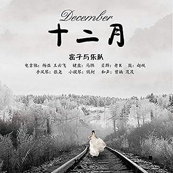 「十二月」九人編制專場音樂會